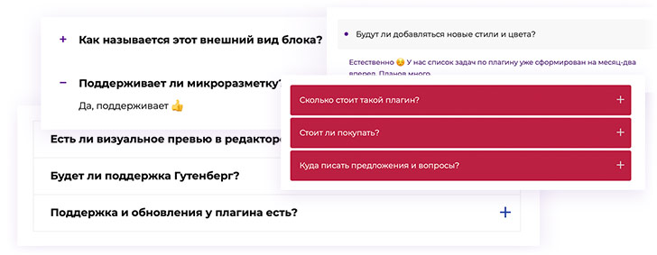 FAQ для WordPress