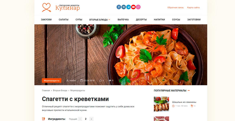 Сайт с рецептами